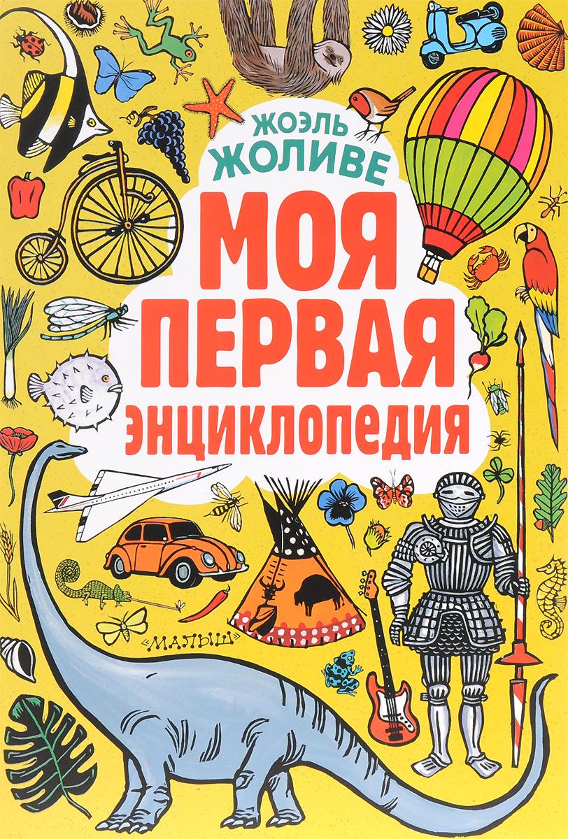 Моя первая энциклопедия (комплект из 2 книг) | Жоливе Жоэль  #1