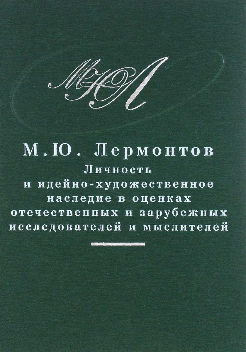 М. Ю. Лермонтов. Pro et contra #1