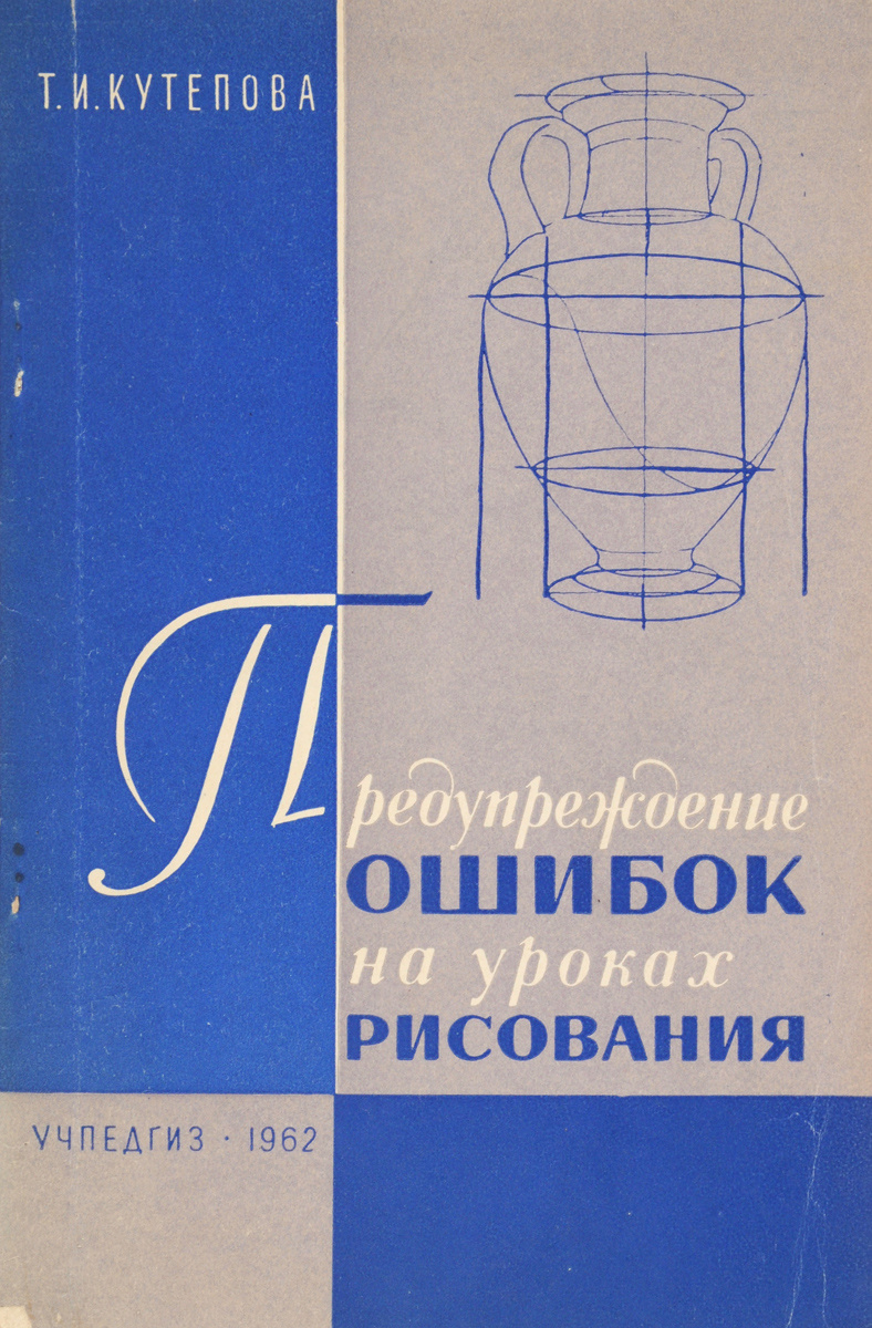Предупреждение ошибок на уроках рисования   Кутепова Таисия Ивановна  #1