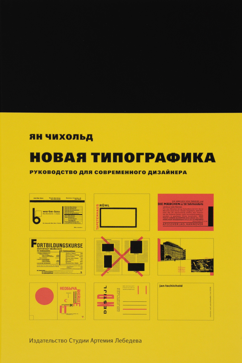 Новая типографика. Руководство для современного дизайнера | Чихольд Ян  #1