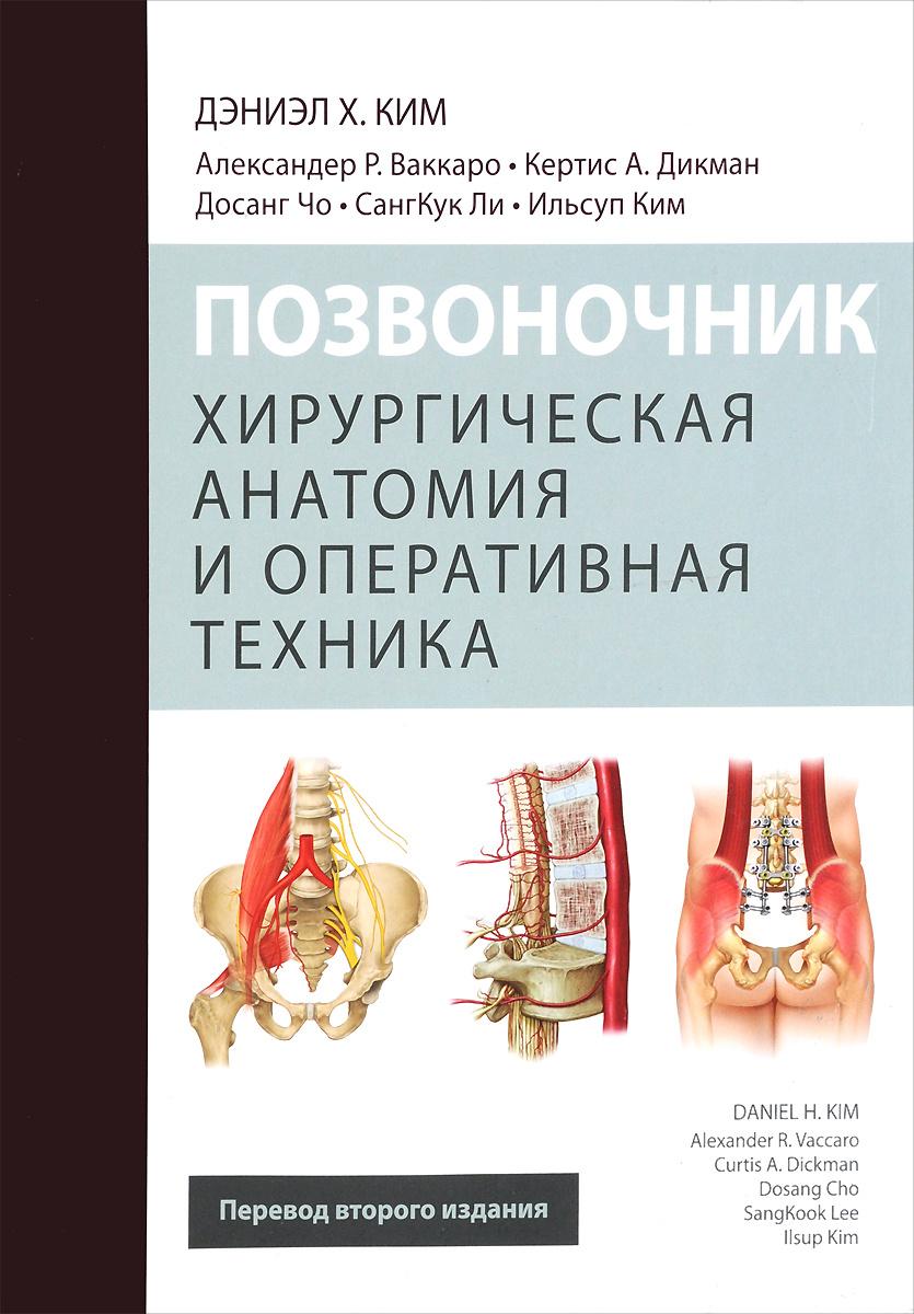 Позвоночник. Хирургическая анатомия и оперативная техника | Дэниэл Х. Ким, Александер Р. Ваккаро  #1