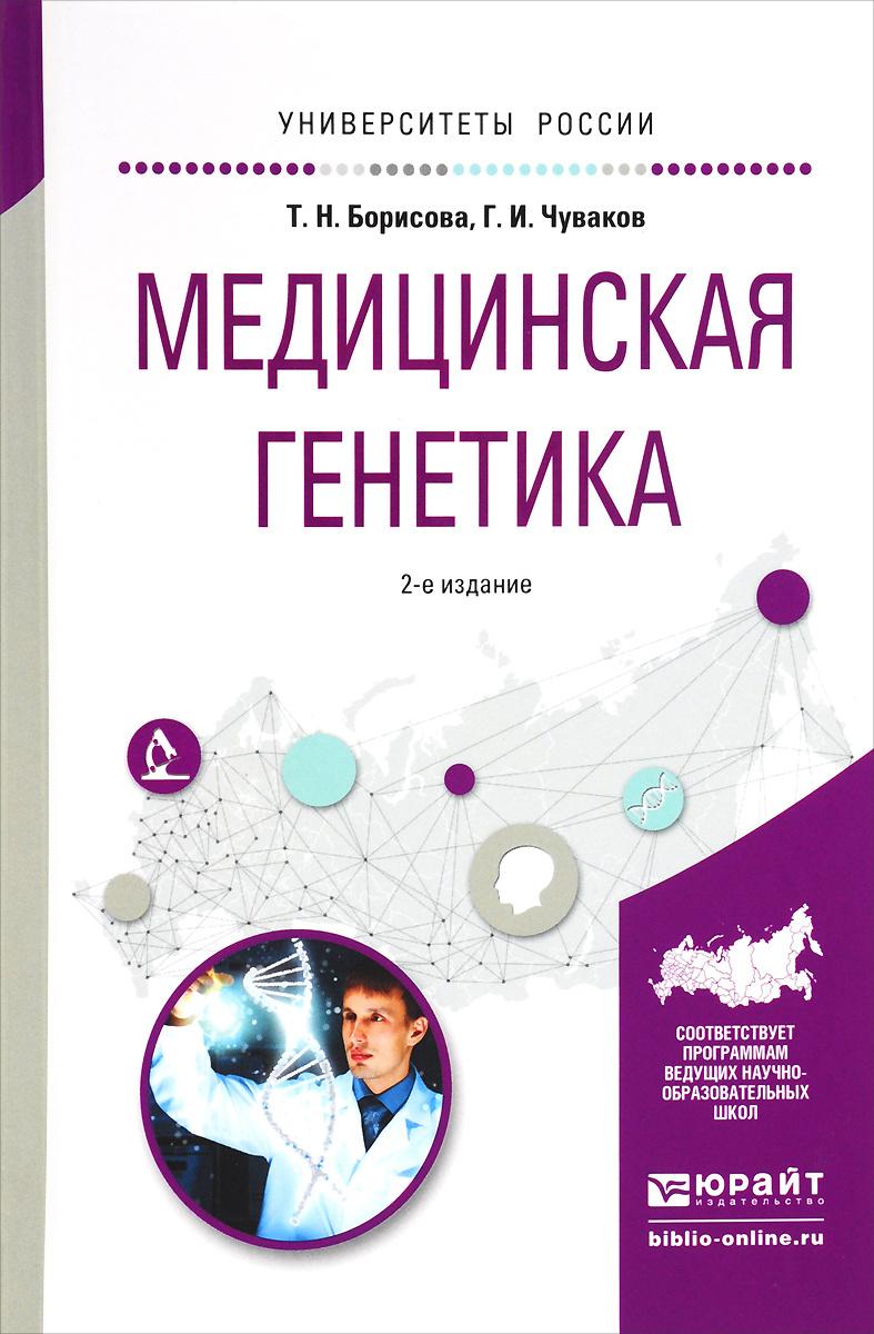 Медицинская генетика. Учебное пособие  #1