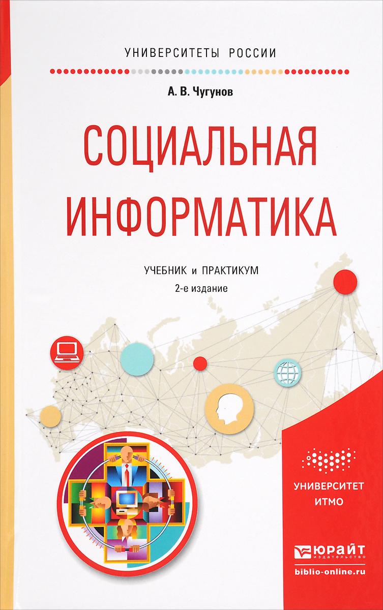 Социальная информатика. Учебник и практикум  #1
