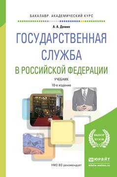 Государственная служба в Российской Федерации. Учебник  #1