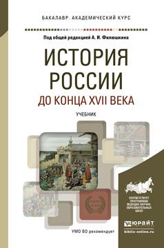 История России до конца XVII века. Учебник для академического бакалавриата  #1