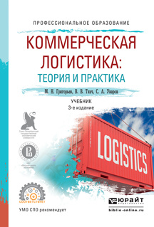 Коммерческая логистика. Теория и практика. Учебник #1