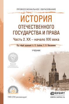 История отечественного государства и права. В 2 частях. Часть 2. ХХ — начало ХХI века. Учебник  #1