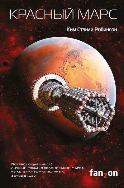 Красный Марс   Робинсон Ким Стэнли #1
