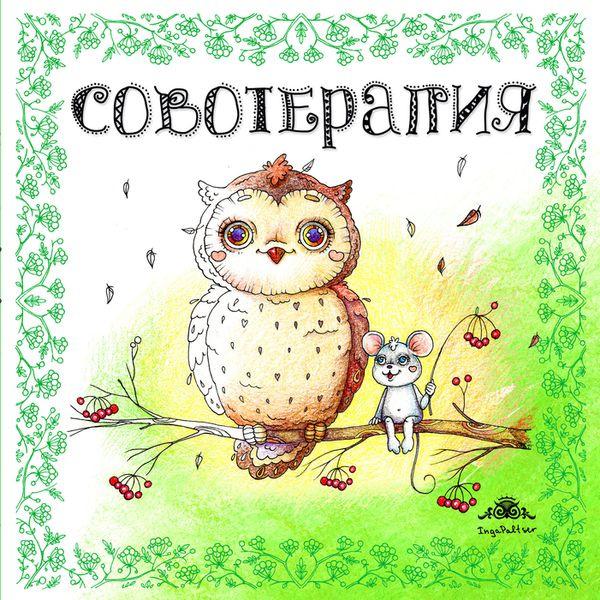 """Книга """"Совотерапия! Раскраска для взрослых"""" — купить в ..."""
