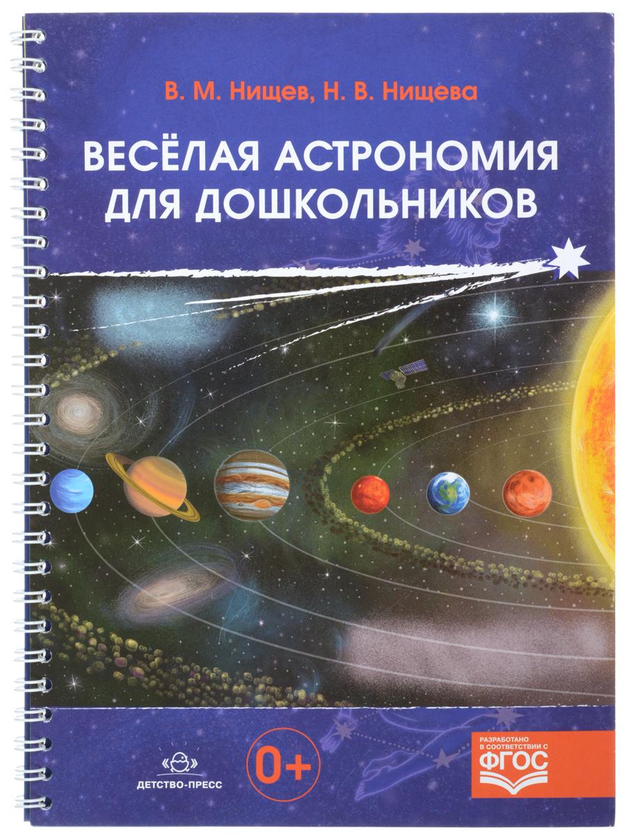 Весёлая астрономия для дошкольников #1