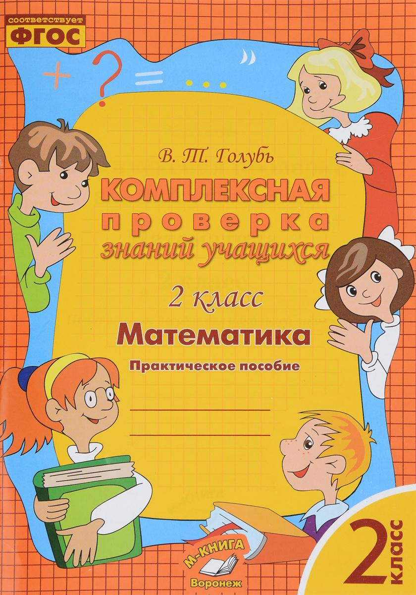 Математика. 2 класс. Комплексная проверка знаний учащихся  #1