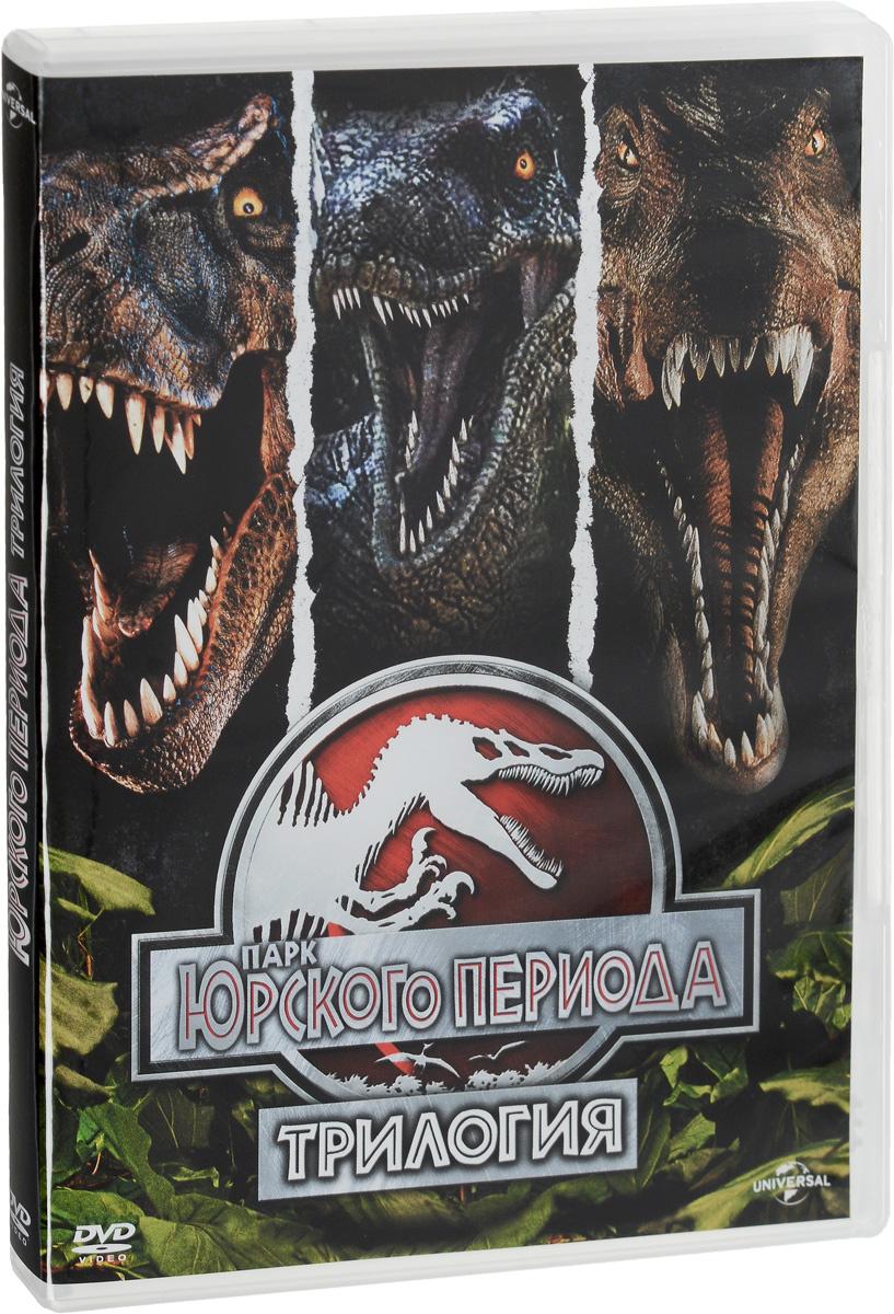 Парк Юрского периода: Трилогия (3 DVD) #1
