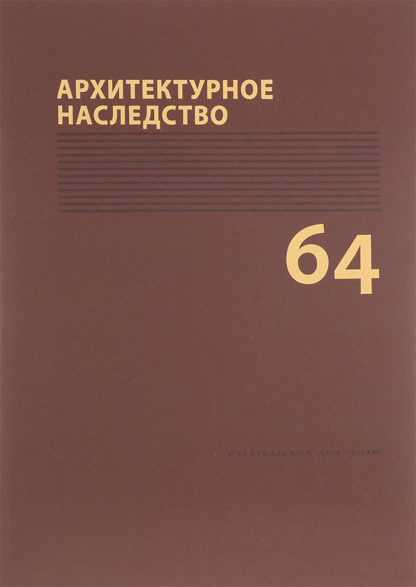 Архитектурное наследство. Выпуск 64 #1