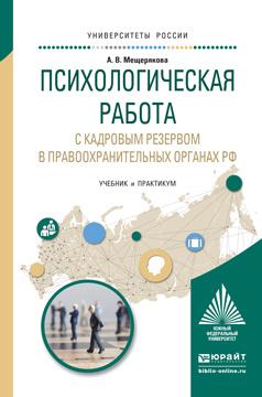 Психологическая работа с кадровым резервом в правоохранительных органах РФ. Учебник и практикум для вузов #1