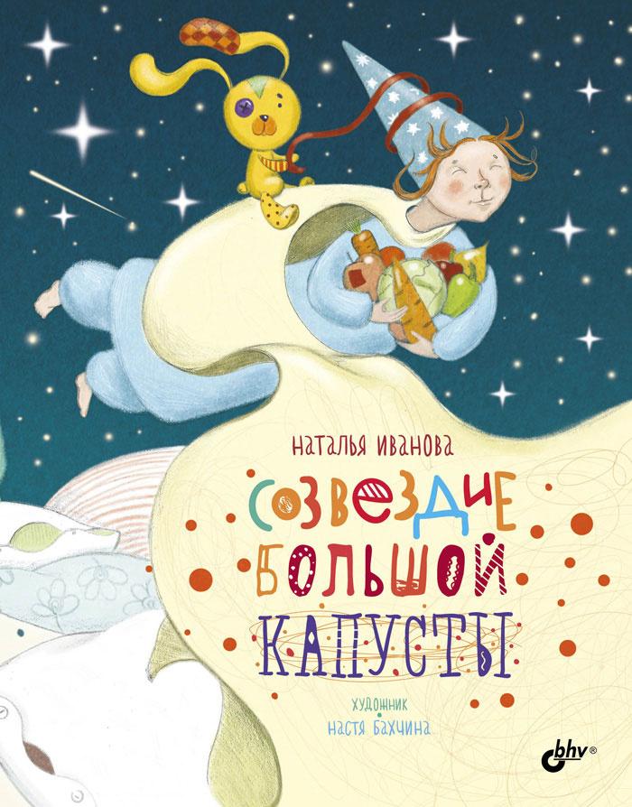Созвездие Большой Капусты | Иванова Наталья Владимировна  #1
