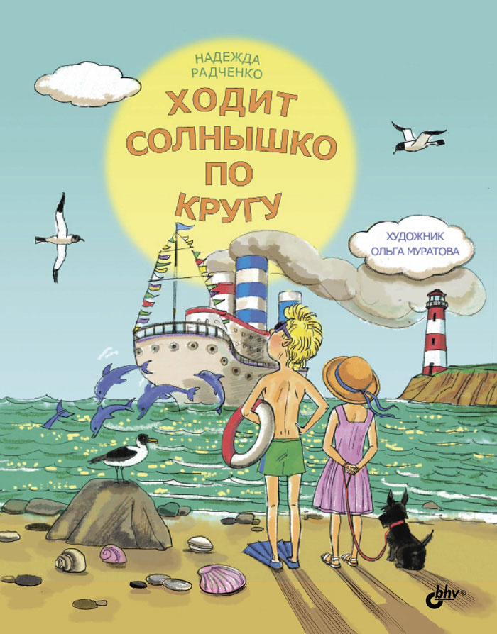 Ходит солнышко по кругу   Радченко Надежда #1