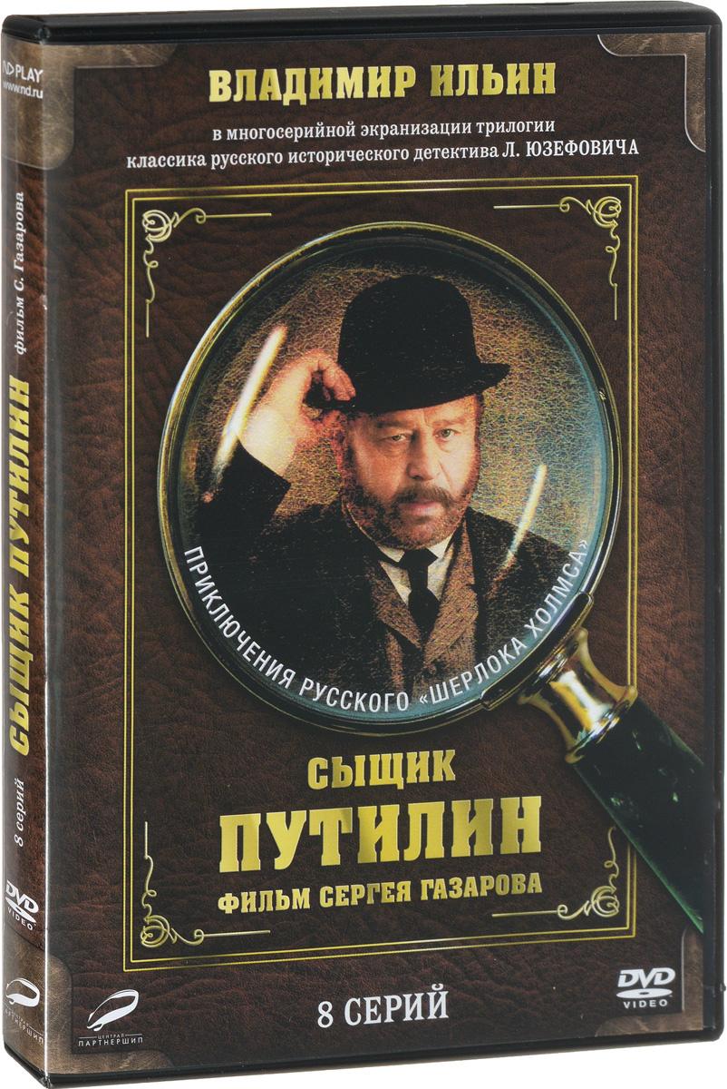 Сыщик Путилин #1