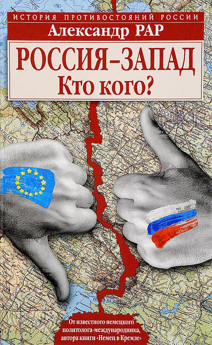 Россия-Запад. Кто кого? | Рар Александр #1