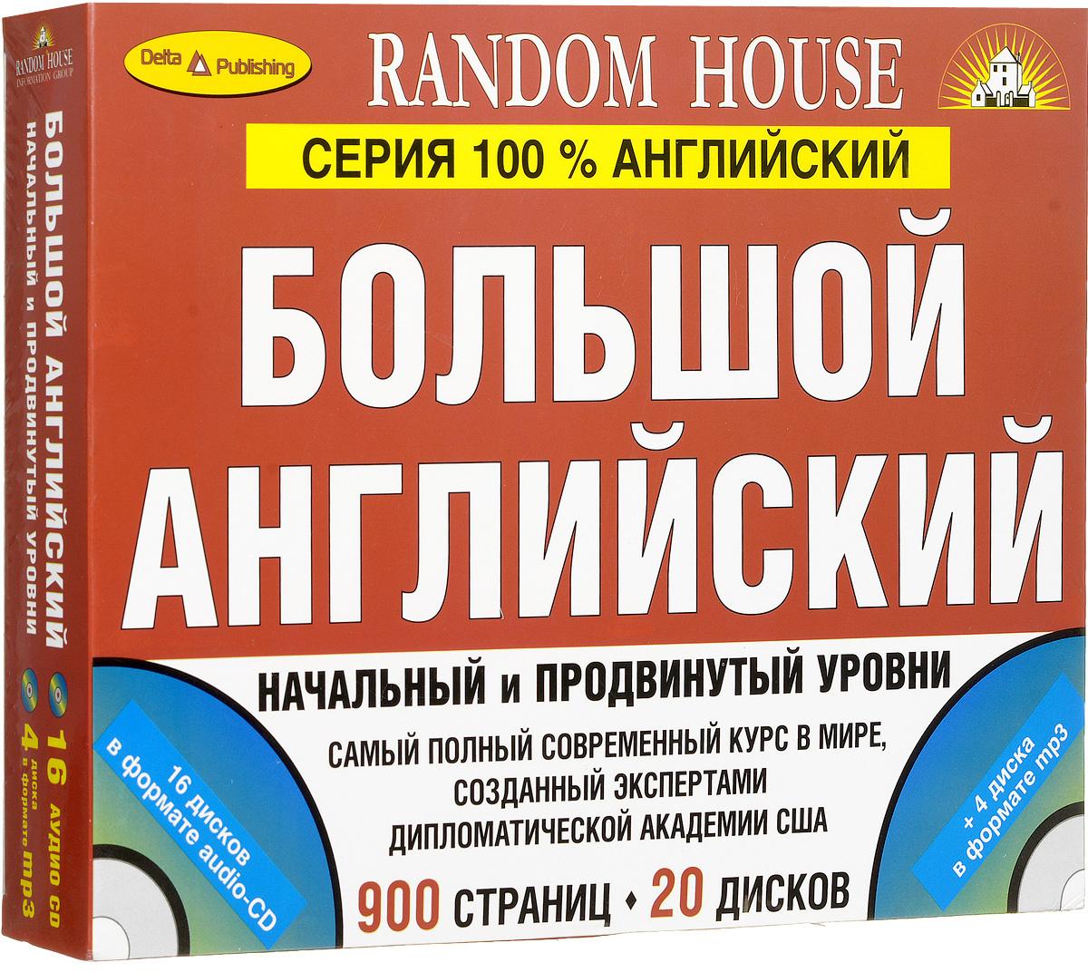 Большой английский. Начальный и продвинутый уровни (2 книги + 20 CD)  #1