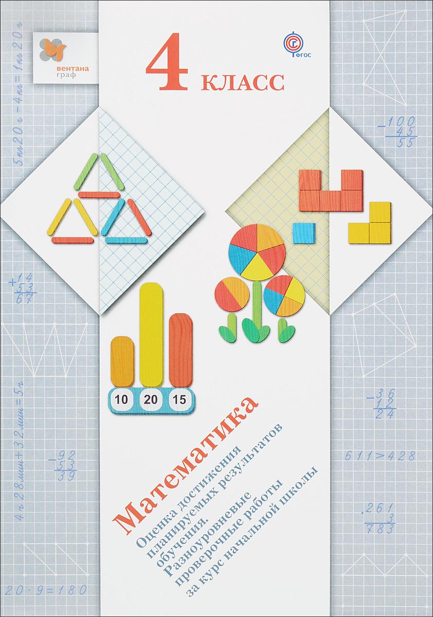 Математика. 4 класс. Оценка достижения планируемых результатов обучения. Разноуровневые проверочные работы #1