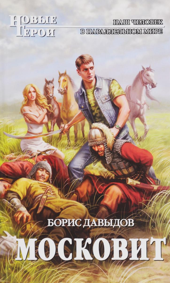 Московит #1