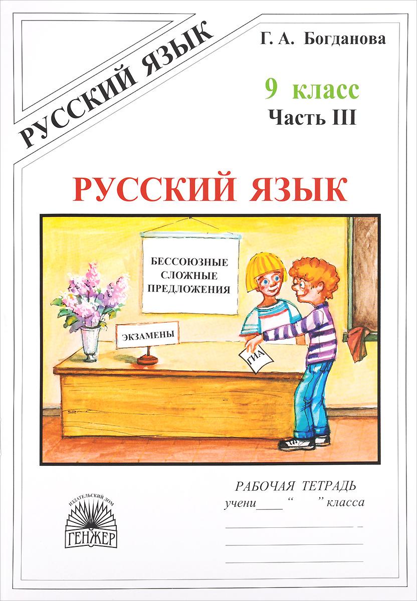 Русский язык. 9 класс. Рабочая тетрадь. В 3 частях. Часть 3. Бессозные сложные предложения. Сложные предложения #1