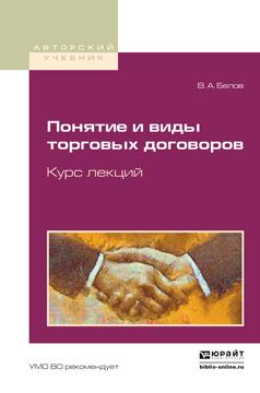 Понятие и виды торговых договоров. Курс лекций. Учебное пособие для бакалавриата и магистратуры  #1