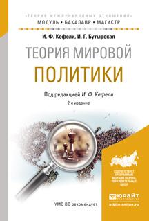 Теория мировой политики. Учебное пособие для бакалавриата и магистратуры  #1