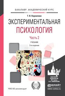 Экспериментальная психология. Учебник для академического бакалавриата. В 2 частях. Часть 2  #1