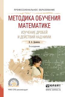 Методика обучения математике. Изучение дробей и действий над ними. Учебное пособие для СПО  #1