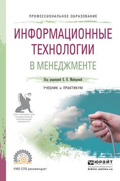 Информационные технологии в менеджменте. Учебник и практикум для СПО  #1