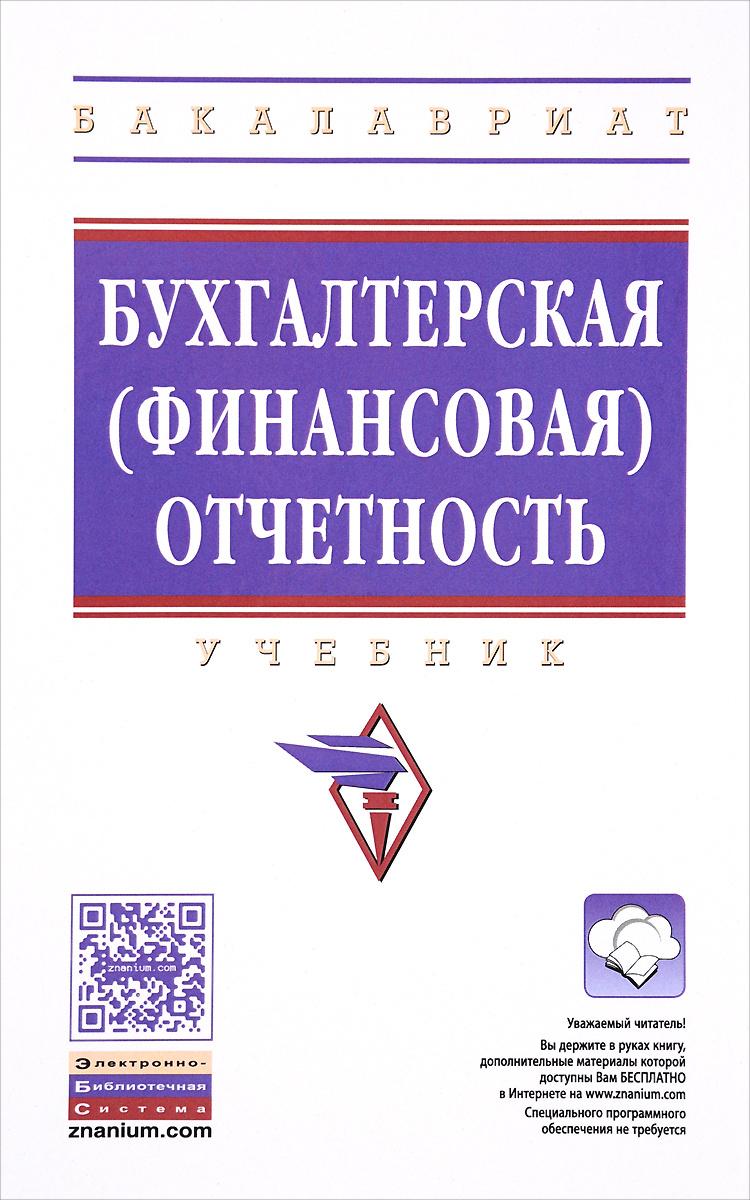 Бухгалтерская (финансовая) отчетность. Учебник #1