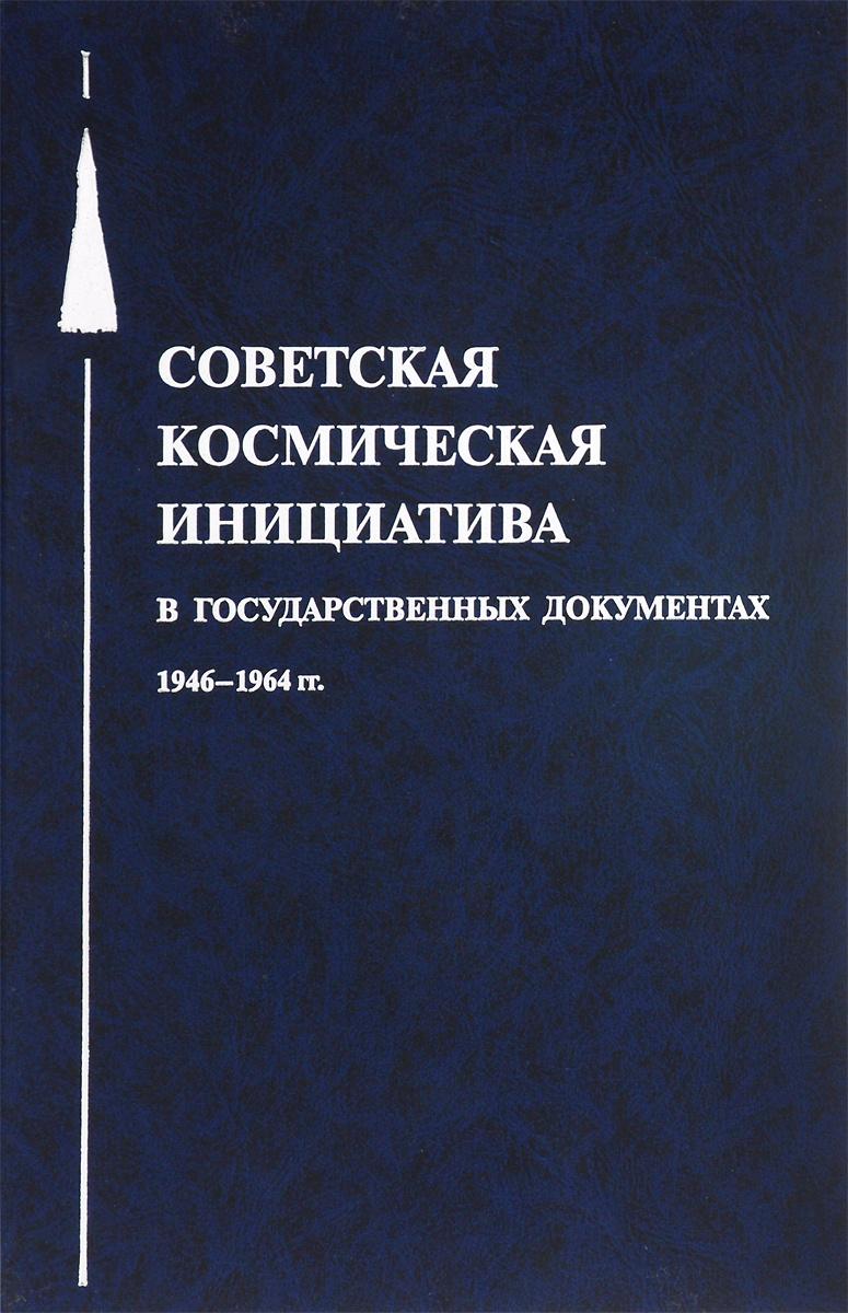 Советская космическая инициатива в государственных документах 1946-1964 гг.  #1