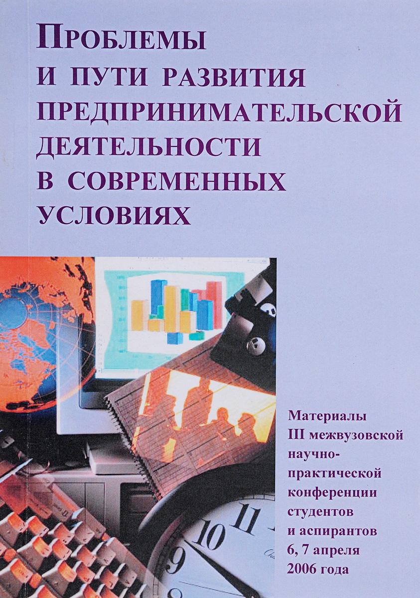 Проблемы и пути развития предпринимательской деятельности в современных условиях: Материалы III межвузовской #1