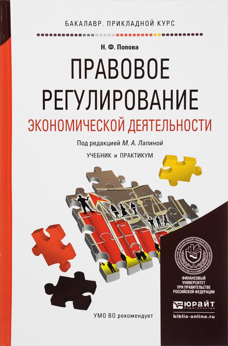 Правовое регулирование экономической деятельности. Учебник и практикум | Попова Наталья Федоровна  #1