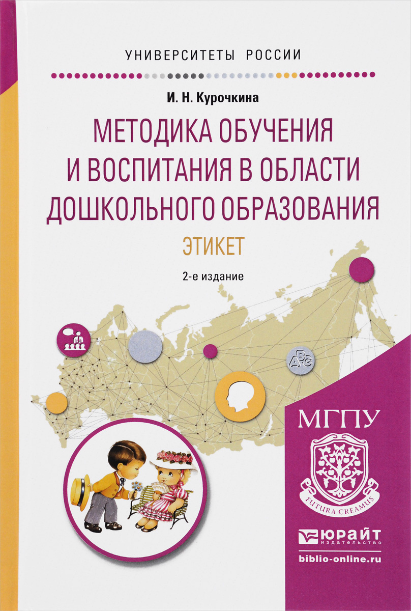 Методика обучения и воспитания в области дошкольного образования. Этикет. Учебное пособие | Курочкина #1