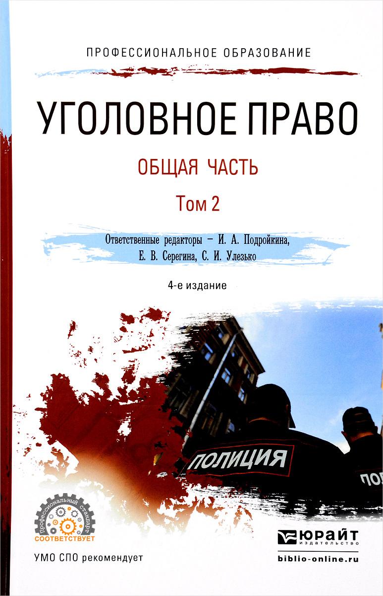 Уголовное право. Общая часть. Учебник. В 2 томах. Том 2 #1