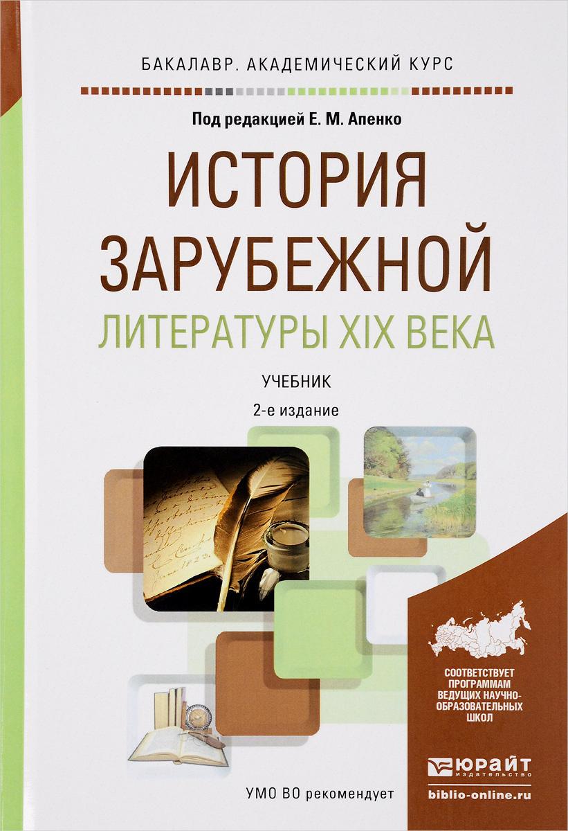 История зарубежной литературы XIX века. Учебник  #1
