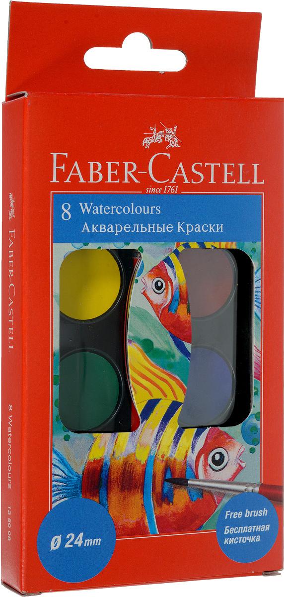Faber-Castell Краски акварельные с кисточкой 8 цветов #1