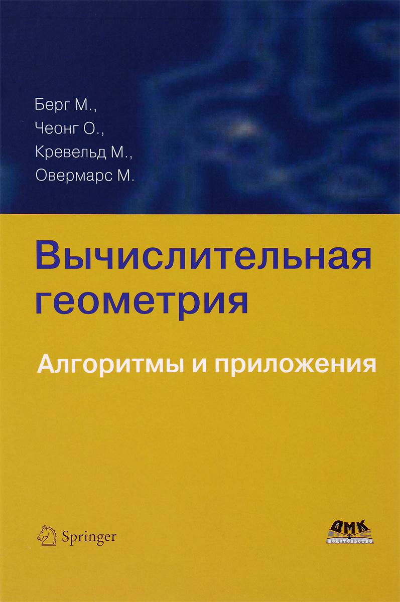 Вычислительная геометрия. Алгоритмы и приложения. Учебник | Берг Марк, Чеонг Отфрид  #1