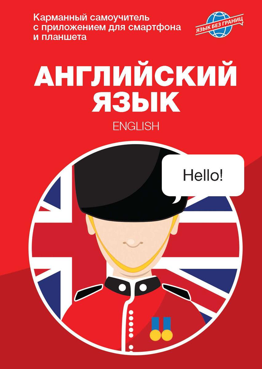 Английский язык. Карманный самоучитель #1