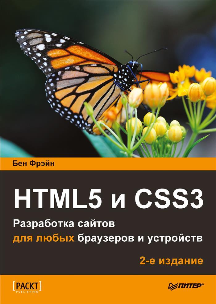 HTML5 и CSS3. Разработка сайтов для любых браузеров и устройств  #1