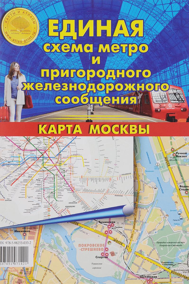 Единая схема метро и пригородного железнодорожного сообщения. Карта Москвы  #1