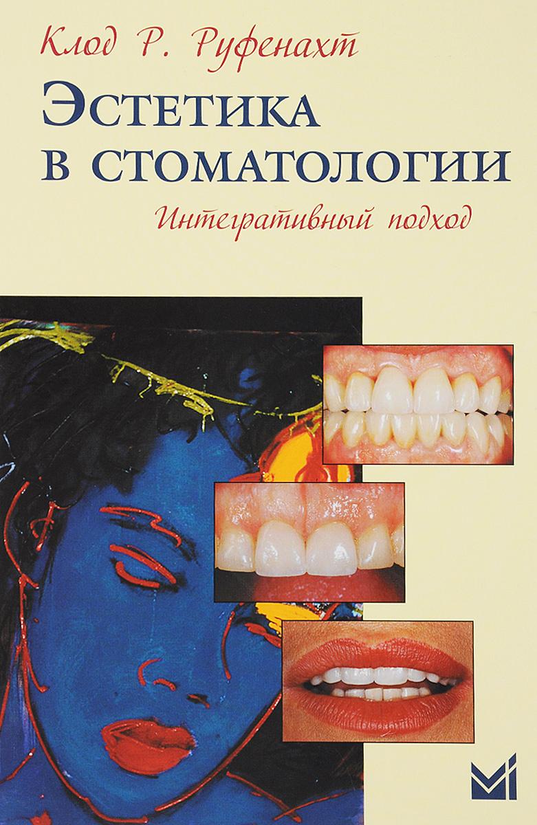Эстетика в стоматологии. Интегративный подход   Руфенахт Клод Р.  #1
