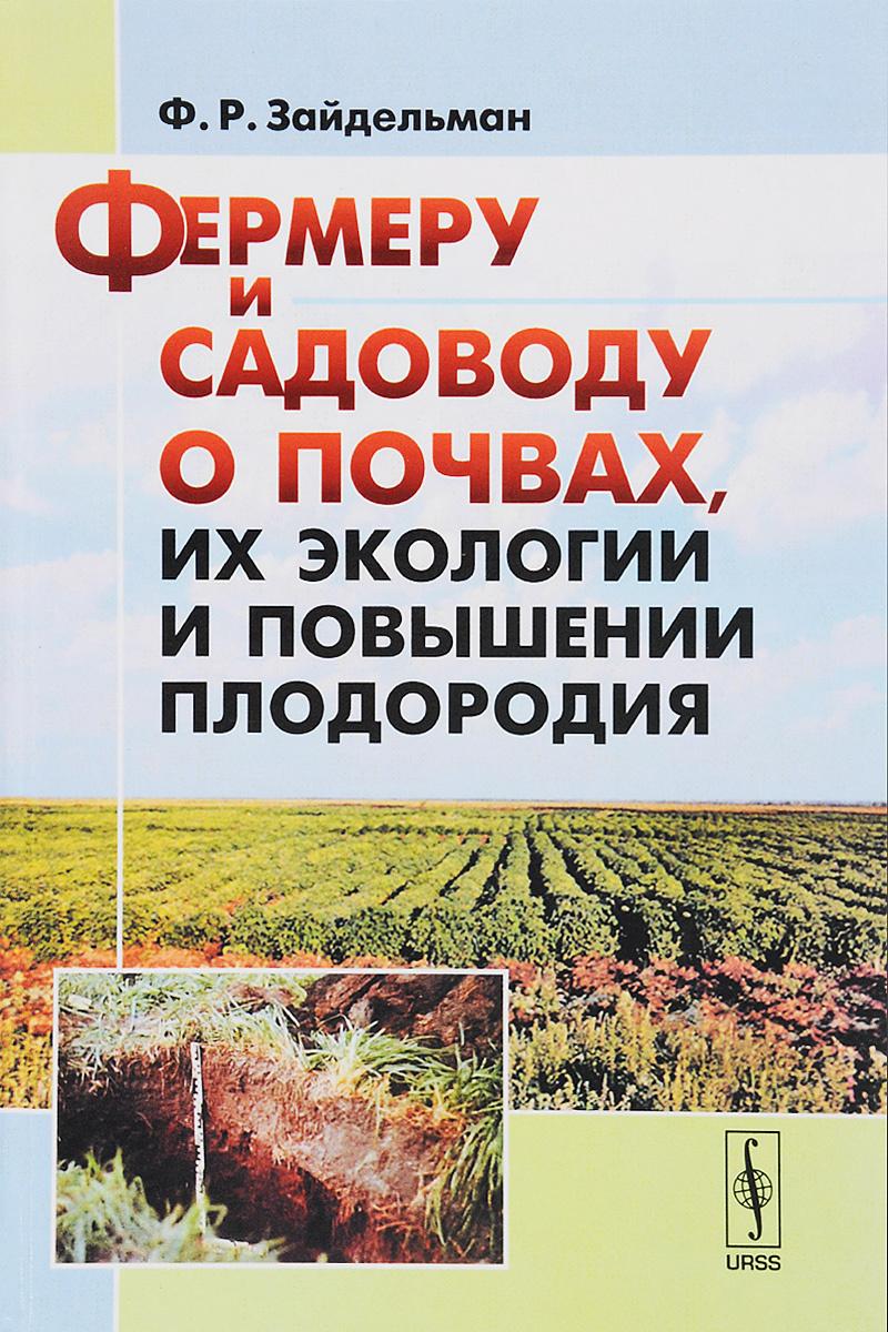 Фермеру и садоводу о почвах, их экологии и повышении плодородия  #1