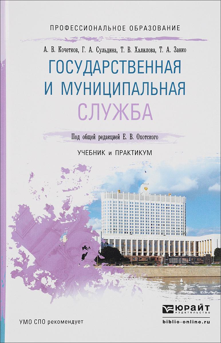 Государственная и муниципальная служба. Учебник и практикум  #1