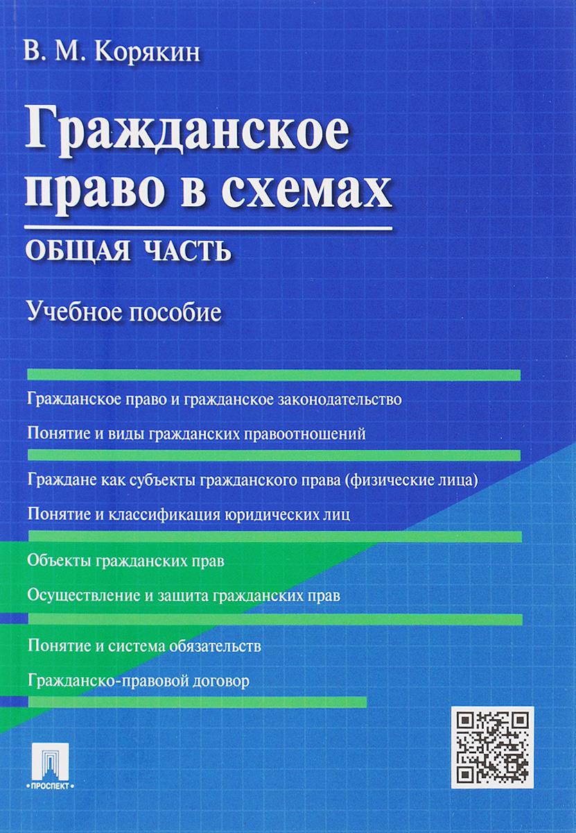 Гражданское право в схемах. Общая часть. Учебное пособие  #1