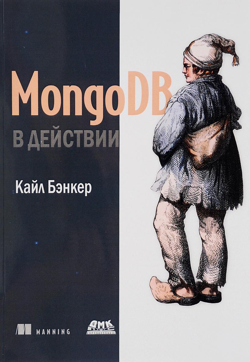MongoDB в действии | Бэнкер Кайл #1