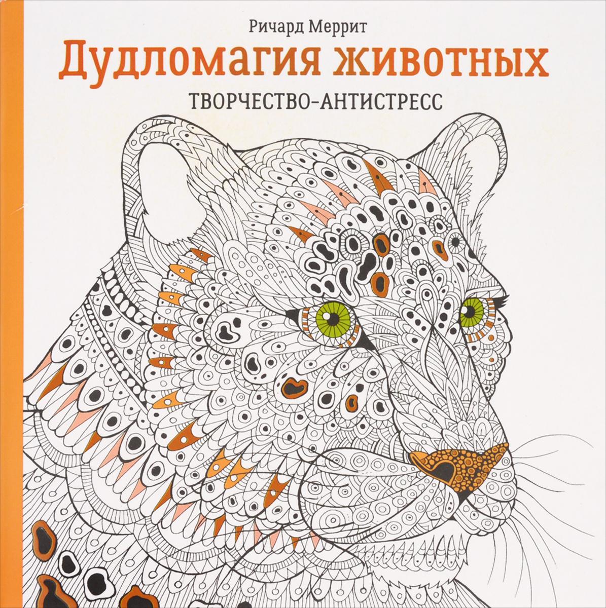 Дудломагия животных. Творчество-антистресс | Меррит Ричард  #1
