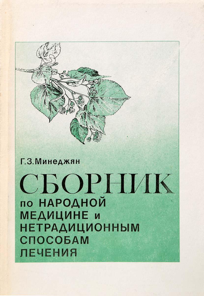 Сборник по народной медицине и нетрадиционным способам лечения  #1